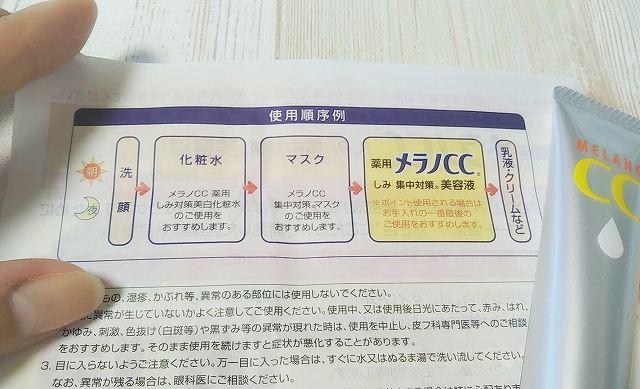 メラノcc美容液の説明書