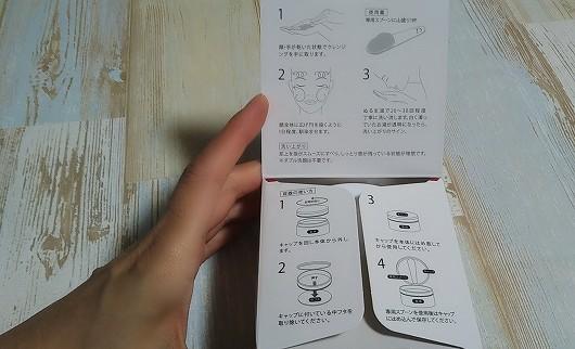 クレンジングバームの箱の説明