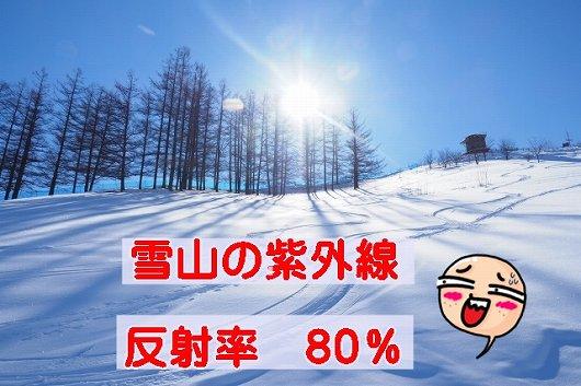 雪山の紫外線量